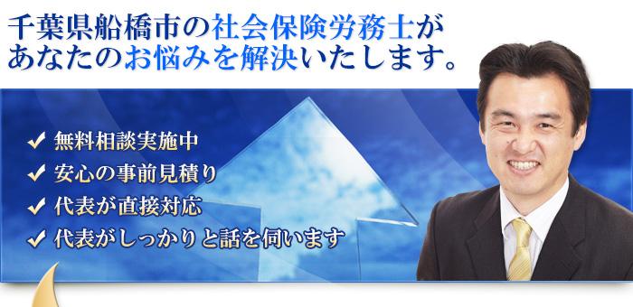 千葉県船橋市の社会保険労務士があなたのお悩みを解決いたします。