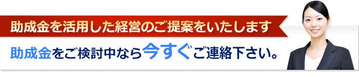 最大受給額1000万円!助成金をご検討中なら今すぐご連絡下さい。